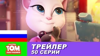 Трейлер - Говорящий Том и Друзья, 50 серия