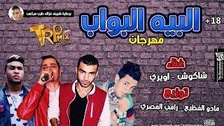 مهرجان البيه البواب / غناء شاكوش واويري / توزيع مادو الفظيع 2014 / ماستر كوالتى