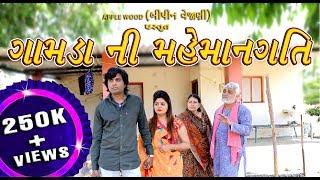 ગામડા ની મહેમાનગતિ ||Gamda Ni  Mahemaangati || ગુજરાતી શોર્ટ ફિલ્મ|| By.Apple Wood Short Movie.