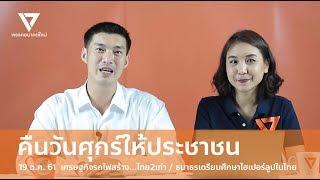 ประกาศ..เตรียมศึกษาไฮเปอร์ลูปในไทย!! (คืนวันศุกร์ให้ประชาชน)
