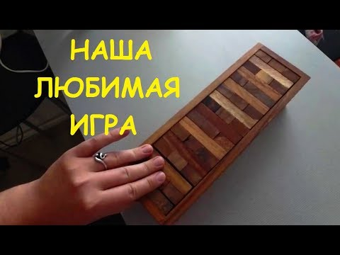 VLOG: ДЖЕНГА! 10.01.20