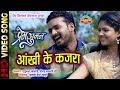 Aakhi Ke Kajra - рдЖрдВрдЦреА рдХреЗ рдХрдЬрд░рд╛ | Prem Suman | CG Superhit Movie Song video download