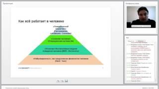 Психология клиента