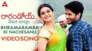 Bhramaramba Ki Nachesanu Video Song || Raarandoi Veduka Chuddam || Naga Chaitanya, Rakul Preet