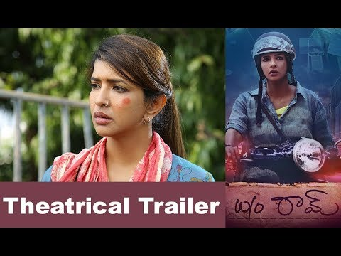 Wife of Ram Theatrical Trailer