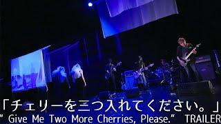 【Trailer】「チェリーを三つ入れてください。」ダイジェスト/Dance Theatre Performance