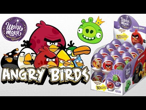 Angry Birds сюрпризы от Шоки Токи. (Вес в описании).