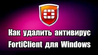 Как удалить антивирус FortiClient для Windows и все компоненты на компьютере полностью без остаточных файлов с помощью программы для удаления программ Revo Uninstaller.  Скачать бесплатный антивирус FortiClient для Windows: