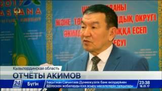 В Кызылординской области 155 акимов отчитаются перед населением