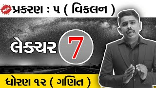 Std 12 Mathematics | Free Lecture : 7 Of Chapter 5 | Rahul Yadav Sir