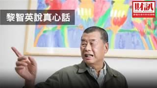 【獨家專訪10分鐘精華版】黎智英:我覺得香港是完了,完了