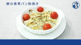 【鯵(アジ)の香草パン粉焼き】大阪市水産物卸協同組合が教える、簡単な魚料理!