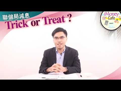 【iMoney Cafe】聯儲局減息 Trick or Treat?