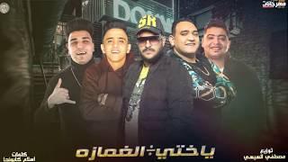 مهرجان هيا اللي في قلبي ( ياختي علي الغمازه ) بت ياشكولاته - ابو ليله و مودى امين و بيدو النجم تحميل MP3