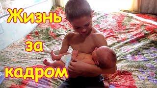 Жизнь за кадром. Обычные будни. (часть 137) (10.17г.) Семья Бровченко.
