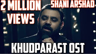Shani Arshad | Dil Dukheya | Khudparast OST (Without Dialogues)