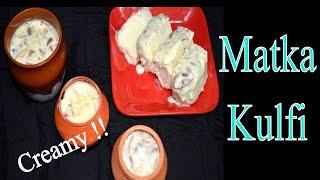 Matka Kulfi Recipe | How to make Kulfi at Home without cooking