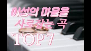 이성의 마음을 사로잡는 곡 TOP7 (고퀄주의)