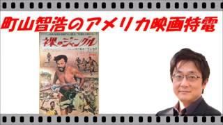町山智浩のアメリカ映画特電~裸のジャングル~