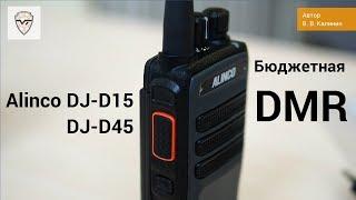 видео Alinco DJ-D15