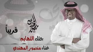 تحميل اغاني قريبا (جتك التهايم ) منصور المهندي 2020 MP3