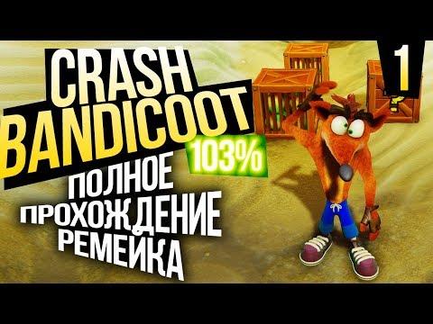 Crash Bandicoot N. Sane Trilogy прохождение - обзор на PC #1