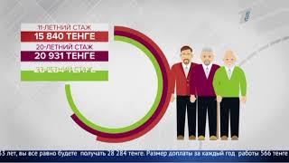Базовая пенсия для некоторых пенсионеров с 1 июля вырастет на 13 тыс. тенге