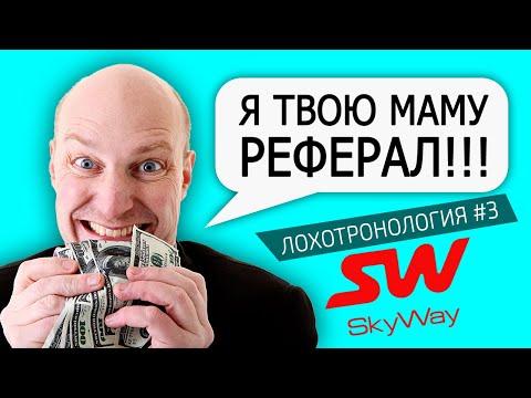 SkyWay Фуфлогоны, адепты и защитники лоховозок – ЛОХОТРОНОЛОГИЯ #3