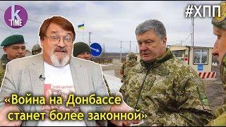 Причины и последствия завершения АТО на Донбассе. Владимир Скачко