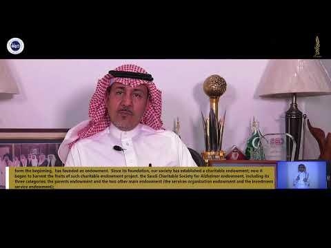 الجمعية السعودية الخيرية لمرض الزهايمر  وقف الوالدين   فرع مبادرات دعم وتشجيع الوقف الاسلامي