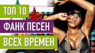 ТОП 10 ФАНК ПЕСЕН ВСЕХ ВРЕМЕН | TOP 10 FUNK SONGS OF ALL TIME