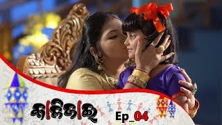 Kalijai | Full Ep 04 | 17th Jan 2019 | Odia Serial – TarangTV