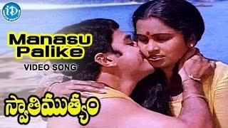 Swathi Muthyam Movie - Manasu Palike Video Song | Kamal Haasan, Radhika | SPB, Janaki | Ilaiyaraaja
