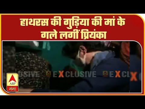 Hathras की गुड़िया की मां के गले लगीं Priyanka Gandhi, सुना दर्द| ABP Ganga