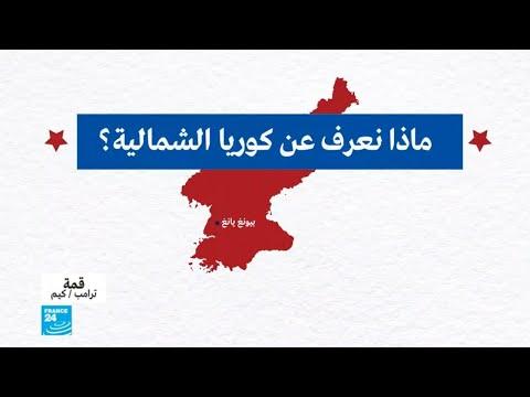 العرب اليوم - بالفيديو:معلومات لا تعرفها عن كوريا الشمالية