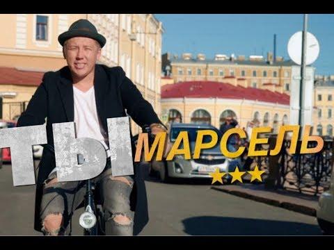 МАРСЕЛЬ - ТЫ (Премьера клипа, 2018)