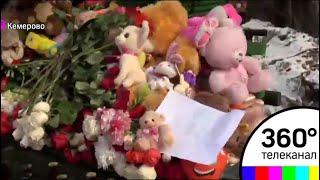В Кемерово появился стихийный мемориал по жертвам пожара в ТЦ