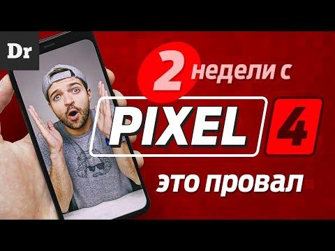 ВСЕ КОСЯКИ Pixel 4 через 2 НЕДЕЛИ