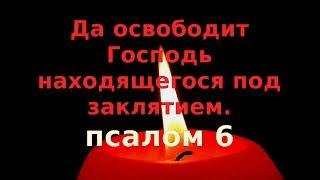 Псалом 6 Да освободит Господь находящегося под заклятием.слушать