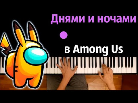 @МORIS - Днями и ночами я в Амонг ас (Пародия на Пикачу) ● караоке | PIANO_KARAOKE● ᴴᴰ + НОТЫ & MIDI