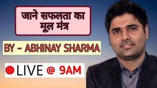 How to be a Successful person in your life? -By Abhinay Sharma