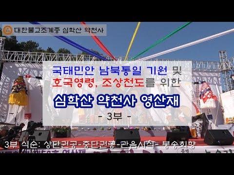 [행사] 심학산 약천사 영산재 3부 (20191013)