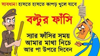 New Bangla Funny Video Cartoon | Bangla Funny Dubbing | Boltu Funny Jokes | Part #199 | FunnY Tv