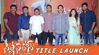 Silly Fellows First Look Launch | Allari Naresh, Sunil | Bheemaneni Srinivasa Rao