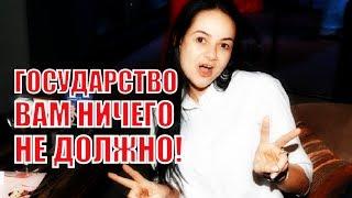 Чиновница Ольга Глацких заявила, что государство ничего не должно детям!