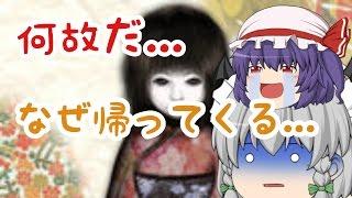 【ゆっくり実況】プレゼントボックスの中に入っていたのは、世にも奇妙な日本人形だった...?!