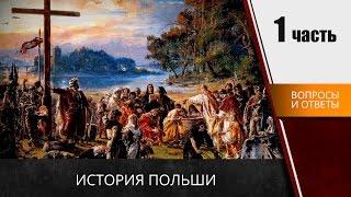 📗📗📗 Вопросы консула из истории Польши (часть 1)