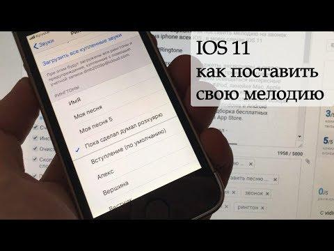 Как поставить музыку на звонок в айфоне? На примере IOS 11.2 Iphone SE