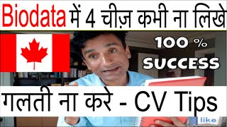 how to make resume tips | resume. biodata tips 2019 in hindi