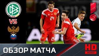15.11.2018 Германия - Россия - 3:0. Обзор матча